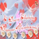 Открытка анимационная картинка с днем свадьбы