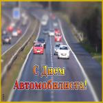 Открытка анимационная открытка день автомобилиста