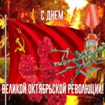 Картинка анимационная открытка день великой октябрьской революции