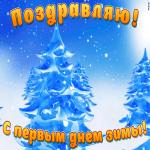 Картинка анимационная открытка первый день зимы