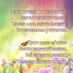 Картинка анимация с днем рождения женщине со стихами