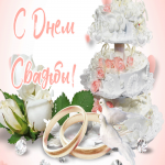 Картинка чудесная открытка с днем свадьбы
