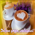 Картинка картинка доброе утро любимый