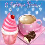 Картинка картинка доброго утра с кофе