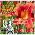 Картинка картинка гиф день юриста в россии