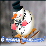 Картинка картинка первый день зимы со снеговиком