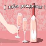 Картинка картинка с днем рождения женщине с шампанским