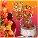 Открытка картинка с днем рождения женщине цветы