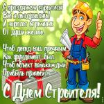 Картинка красивая открытка день строителя