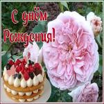 Картинка красочная открытка с днем рождения женщине
