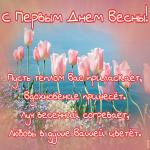 Картинка красочная открытка с первым днем весны