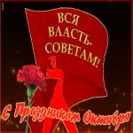 Открытка мерцающая картинка день великой октябрьской революции