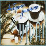 Картинка мерцающая открытка доброго зимнего утра