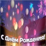 Открытка мерцающая открытка с днем рождения