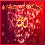 Открытка мерцающая открытка с годовщиной свадьбы