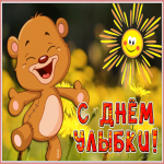 Картинка мерцающая открытка всемирный день улыбки