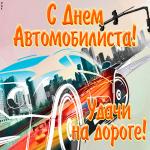 Картинка необычная открытка день автомобилиста