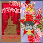 Картинка необычная открытка день великой октябрьской революции