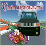 Открытка оригинальная открытка день автомобилиста