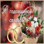Открытка оригинальная открытка с годовщиной свадьбы