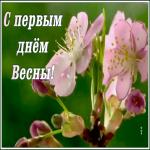 Открытка оригинальная открытка с первым днем весны
