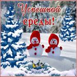 Открытка оригинальная зимняя открытка со средой