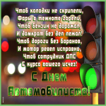 Картинка открытка день автомобилиста с текстом