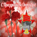 Картинка открытка день великой октябрьской революции с гвоздиками