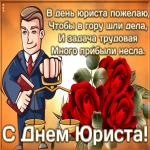 Открытка открытка день юриста в россии со стихами