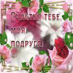 Открытка открытка для подружки