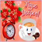 Картинка открытка доброе утро с будильником