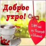 Открытка открытка доброе утро с сердечком