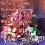 Картинка открытка доброго и уютного вечера
