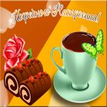 Открытка открытка кофейного настроения