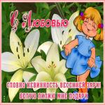 Открытка открытка лилии с красивыми словами