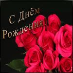 Открытка открытка поздравление с днем рождения женщине