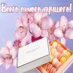 Открытка открытка розовые лилии