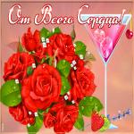 Открытка открытка розы от всего сердца