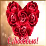 Открытка открытка розы с любовью