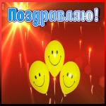 Открытка открытка с днем рождения  с шариками