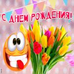Открытка открытка с днем рождения со смайликом