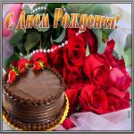 Открытка открытка с днем рождения женщине розы