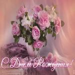 Картинка открытка с днем рождения женщине с любовью