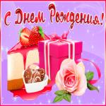 Открытка открытка с днем рождения женщине с подарком