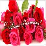 Картинка открытка с днем рождения женщине с розами