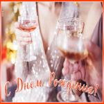 Картинка открытка с днем рождения женщине с шампанским