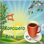 Открытка открытка с добрым утром и хорошего дня