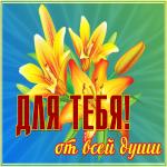 Открытка открытка с лилиями для тебя
