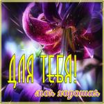 Картинка открытка с лилиями моей хорошей