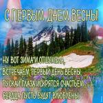 Картинка открытка с первым днем весны с природой